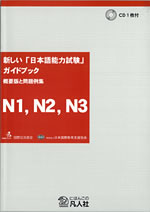 Book Information | JLPT Japanese-Language Proficiency Test