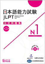 Japanese-Language Proficiency Test Official Practice Workbook Vol.2 N1
