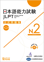 Japanese-Language Proficiency Test Official Practice Workbook Vol.2 N2