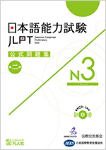 Japanese-Language Proficiency Test Official Practice Workbook Vol.2 N3
