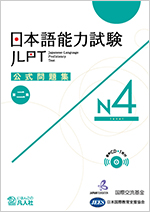 Japanese-Language Proficiency Test Official Practice Workbook Vol.2 N4