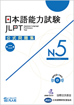 Japanese-Language Proficiency Test Official Practice Workbook Vol.2 N5