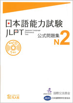 Japanese-Language Proficiency Test Official Practice Workbook N2