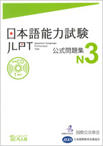 Japanese-Language Proficiency Test Official Practice Workbook N3