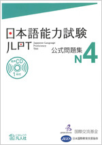 Japanese-Language Proficiency Test Official Practice Workbook N4