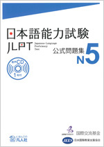 Japanese-Language Proficiency Test Official Practice Workbook N5