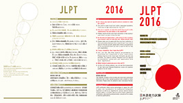 Guide to Japanese-Language Proficiency Test (JLPT) in 2015 (pamphlet)
