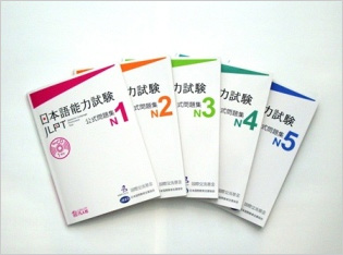 JLPT Official Practice Workbook (published 2012)